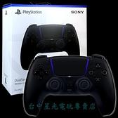 午夜黑【PS5週邊】DualSense 無線控制器 無線手把 CFI-ZCT1G 01【台灣公司貨】台中星光電玩