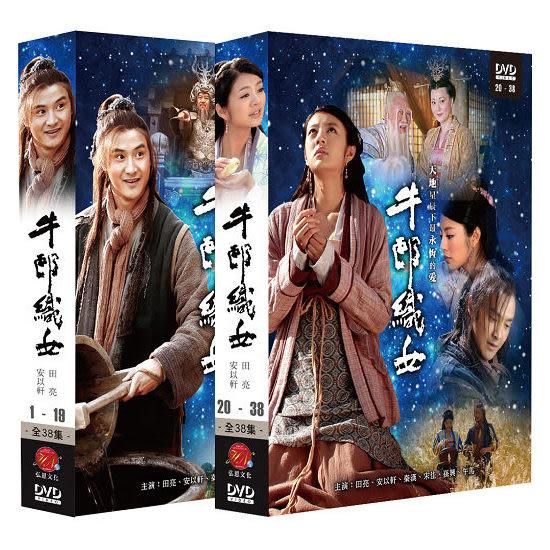 牛郎織女(1~19)+(20~38集)完結 DVD ( 田亮/安以軒/秦漢/宋佳/孫興/午馬 )