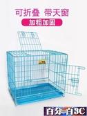 寵物籠 狗籠子中型犬帶廁所泰迪籠子加粗折疊籠室內小型犬寵物貓籠狗圍欄 WJ百分百