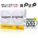 【愛愛雲端】情趣用品 相模元祖 Sagami 002 超激薄L-加大保險套 36入