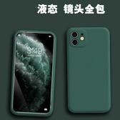 iPhone 11 Pro Max 手機殼 i11 保護套 液態矽膠殼 手機套 防摔全包軟套 包攝像頭保護殼