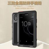 三防金屬殼 SONY XPERIA XA1 Plus 手機殼 散熱 保護殼 防摔 防刮 防水 硬殼 保護套 LOVE MEI