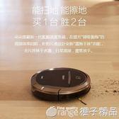 科沃斯地寶朵朵掃地機器人吸塵器智能家用超薄全自動洗擦地機拖地QM    橙子精品