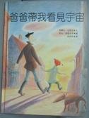 【書寶二手書T2/少年童書_YAN】爸爸帶我看見宇宙_張碧員, 吳爾夫.