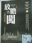 【書寶二手書T8/財經企管_JDU】放膽去闖:上海職活的故事_鍾子偉