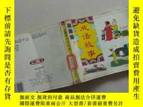 二手書博民逛書店彩圖本罕見成語故事 3Y28428 少年兒童出版社 出版1991