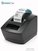 佳博GP2120TU條碼打印機熱敏不干膠貼紙打標機服裝吊牌貨架商品手打價格 NMS陽光好物