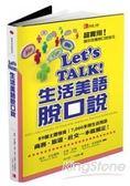 Let's TALK!生活美語脫口說:89個主題情境、 7000多則生活用語,商