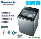 «送安裝/免運費»Panasonic 國際牌 11 公斤 超變頻 直立式 不鏽鋼 洗衣機 NA-V110EBS-S【南霸天電器】