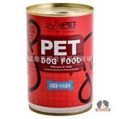 《缺貨》【寵物王國】優沛特-犬用大狗罐(胡蘿蔔+牛肉風味)400g