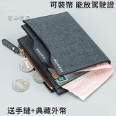 皮夾男零錢包卡包錢包男士短款拉鍊皮夾商務休閒青年學生駕駛證多卡位零錢包【免運直出八折】