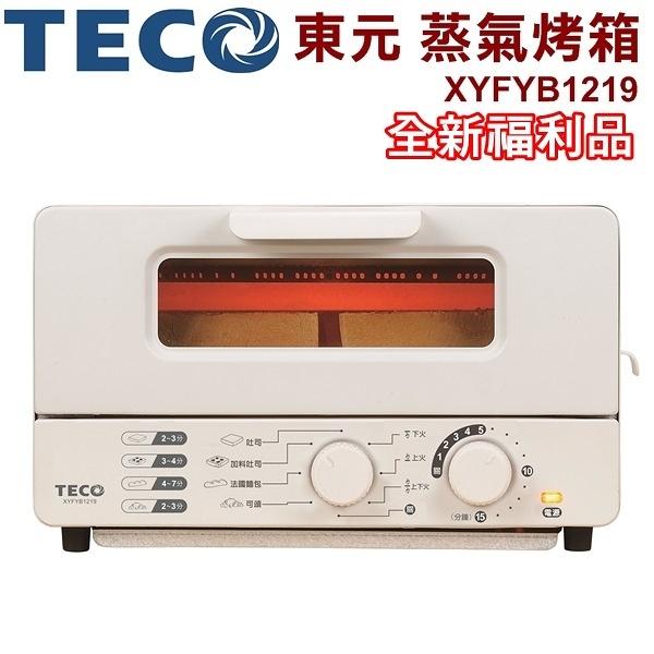 (全新福利品)【東元】10公升雙旋鈕蒸氣烤箱 智能設定 烤吐司 烤麵包 XYFYB1219 保固免運