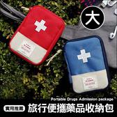 ◄ 生活家精品 ►【B33】旅行便攜藥品收納包 戶外 收納 拉鍊 醫療 急救 隨身 整理 緊急 大