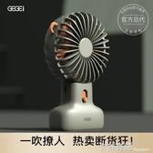 GEGEI小風扇便攜式手持小型隨身usb可充電學生台式靜音桌上迷你 卡布奇诺