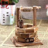 木質工藝品定制創意家居擺件古井仿古木制手工模型禮品【韓衣舍】