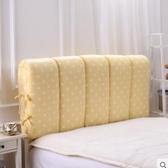 ( 促銷95折 ) 防碰撞床頭軟包 雙面全包海綿床頭套罩 可拆洗床上靠墊【長210*高60cm全包款】