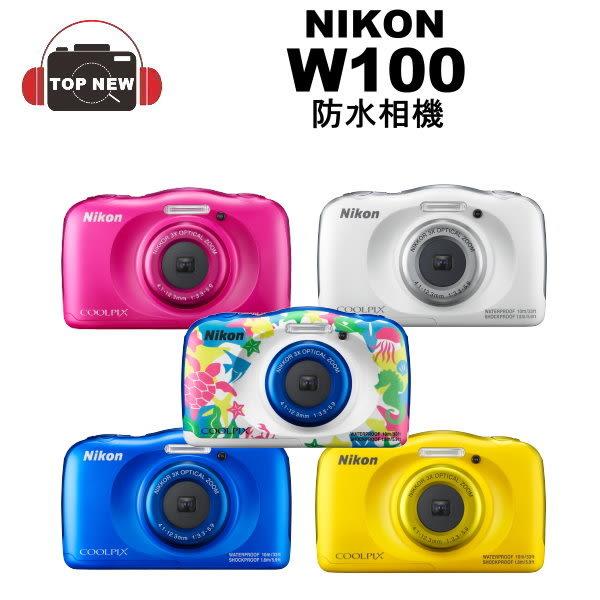 [贈32G全配組] Nikon 尼康 W100 數位相機 防塵 防寒 防水 10米深度 WIFI 傳輸 操作簡單 公司貨
