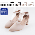 [Here Shoes]MIT台灣製 6.5CM跟鞋 優雅氣質V字切口 皮革/絨面尖頭扣帶粗跟鞋 高跟鞋 婚禮鞋-KCGW556