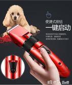 寵物剃毛器小狗狗推毛理發器大型犬充電推子推毛機器剃毛電推剪子 潔思米