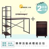 【Hopma】樂學活動桌櫃超值組合(2件組)胡桃木