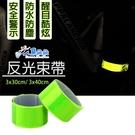 反光條 反光綁帶大款 外運動警示條 自行車反光腕帶 戶外運動反光帶 夜騎反光配件 反光條 螢光綠
