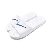 Nike 拖鞋 Kawa Shower 白 藍 防水 大勾勾 舒適鞋底 基本款 男鞋 女鞋【PUMP306】 832528-100