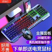 鍵盤 諾必行SK500鍵盤鼠標套裝電競發光機械手感游戲臺式筆記本USB鍵盤