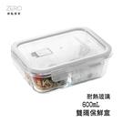 Scybe 喜碧 Sapu分隔保鮮盒 便當盒 耐熱玻璃 玻璃保鮮盒 保鮮盒 600ML