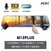 【小樺資訊】含稅[MOIN] M12 PLUS全屏聲控+觸控12吋GPS測速2K/1440P觸控電子式後照鏡行車紀錄器