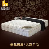 ASSARI-風華厚舒柔布三線強化側邊獨立筒床墊(單人3尺)
