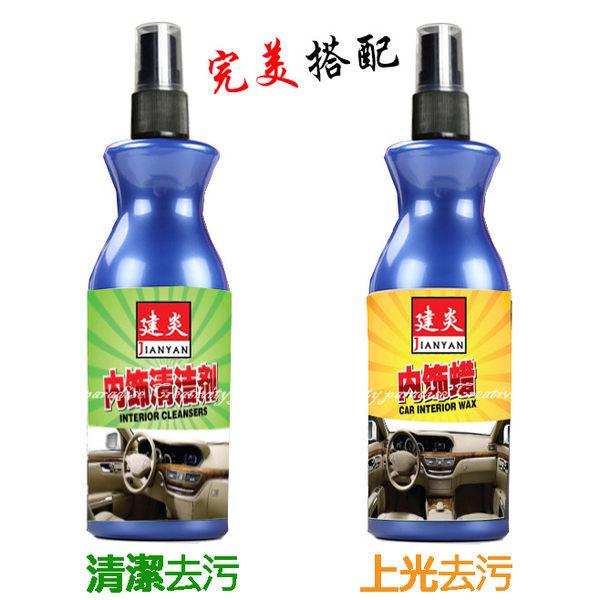 【內飾清潔組合】汽車用皮革去污劑 儀錶板亮光蠟 真皮保養液 上光劑 塑膠翻新修復內裝清潔