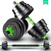 可拆卸啞鈴男士 家用健身器材20/30公斤杠鈴一對練臂肌YYJ     原本良品