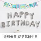 珠友 DE-03117 派對佈置-生日鋁箔氣球汽球HAPPYBIRTHDAY 派對 場景裝飾.會場佈置