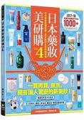 日本藥妝美研購4:日本藥美妝購物趣!