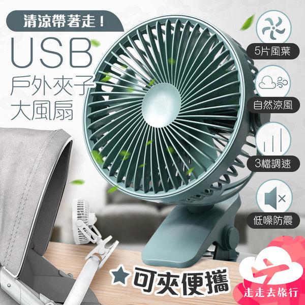 走走去旅行99750【HC519】USB戶外夾子大風扇 便攜式電夾扇 6吋充電小電扇 多角度嬰兒車風扇 2色