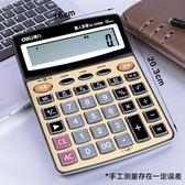 計算器 計算器語音計算機財務用計算器語音大按鍵大屏幕辦公用品