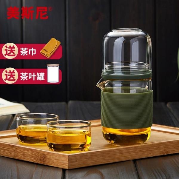 旅行功夫茶具套裝便攜包式小套玻璃快客一壺二杯戶外隨身簡易泡茶 【蜜斯蜜糖】