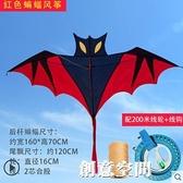 蝙蝠風箏兒童成人微風易飛大型2020新款線盤輪立體濰坊初學者創意 NMS創意新品