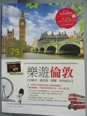 【書寶二手書T3/旅遊_WGF】樂遊倫敦:西敏市、蘇荷區、劍橋、格林威治_金知善, 文恩貞,  獨島