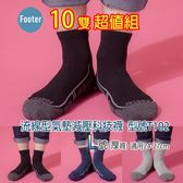 Footer T102(厚襪) 10雙超值組 流線型氣墊減壓科技襪;運動襪;除臭襪