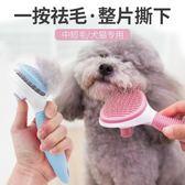 寵物刷毛器 狗狗梳子法斗英斗柯基梳毛刷器毛針梳泰迪金茂中大型犬專用梳毛器 歐萊爾藝術館