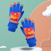 兒童手套 保暖手套冬季男童卡通恐龍加絨加厚女童小孩防水玩雪滑雪手套【快速出貨八折搶購】