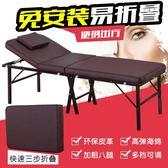 美容床 便攜式折疊美容床美容院專用按摩推拿床理療床家用八腿火療紋繡床T