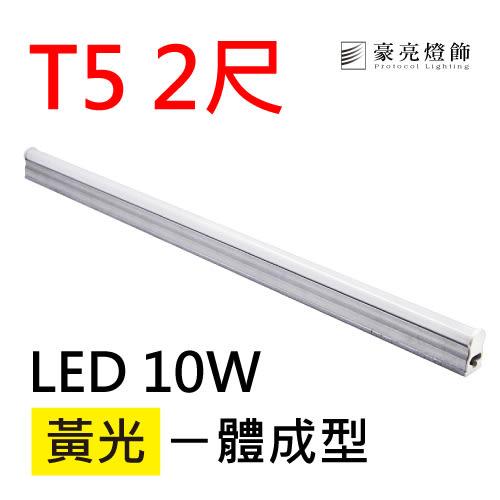 僅限自取法寄送--T5 LED10W 連接式 2呎(黃光) (限自取/不寄送)~美術水晶燈、客廳房間燈、壁燈