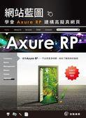 (二手書)網站藍圖:學會Axure RP建構高擬真網頁