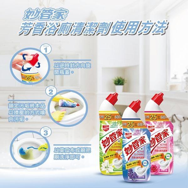 妙管家-芳香浴廁清潔劑(玫瑰花香)750g(8入/箱)