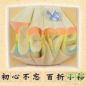 創意紀念手工diy禮品 情人書折love送女友  BS18759『毛菇小象』