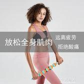 按摩棒肌肉按摩球刺猬瑜伽齒輪筋膜深層放鬆棒健身搟瘦腿狼牙棒 生活優品