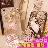 HTC Desire19+ U19e U12 Life U12+ Desire12+ U11 EYEs U11+ UUltra 手機殼 水鑽殼 客製化 訂做 布裙芭蕾水鑽殼