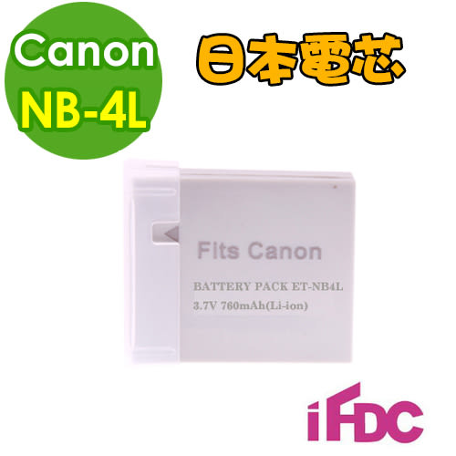 《 3C批發王 》*台灣數位公司貨*日本電芯Canon NB-4L 相機專用副廠鋰電池 IXUS 80IS/110IS/120IS/130IS